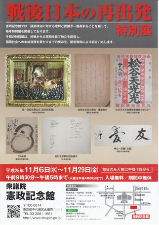 「戦後日本の再出発特別展」
