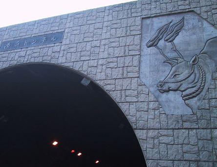 源平トンネル