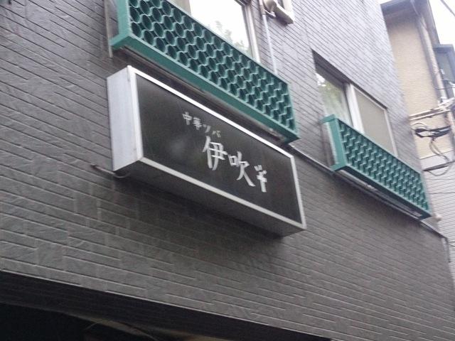 201410ibuki6.jpg