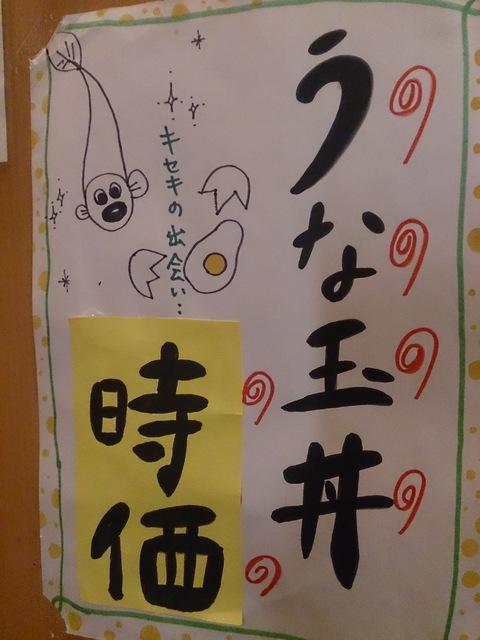 201411unatama.jpg