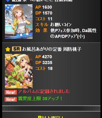 131106@momoko2.jpg