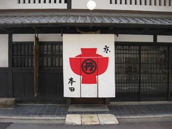 本田味噌 赤いお椀の白い暖簾
