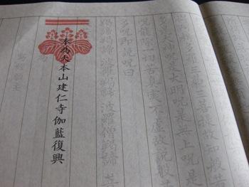 建仁寺 写経