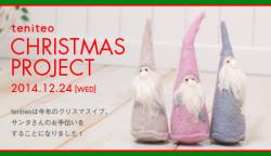 christmasproject