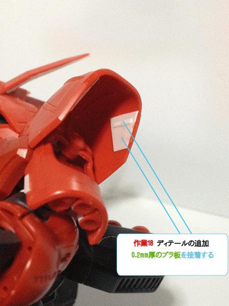 SDサザビー改修中