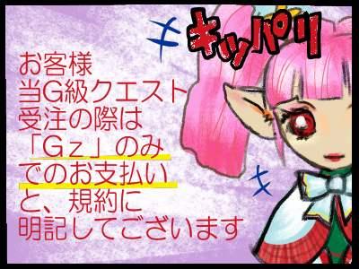 竜神族の小娘4