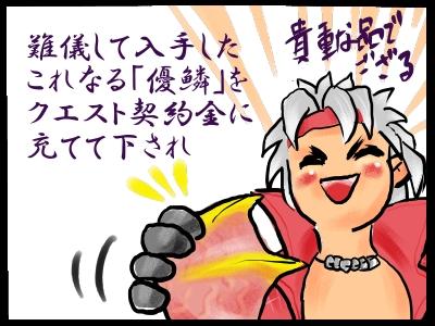 真田赤備4
