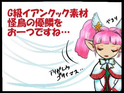 竜神族の小娘5