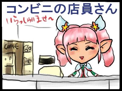 竜神族の小娘8