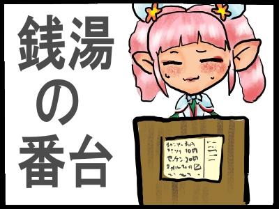 竜神族の小娘11