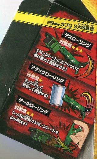 toy20130720-img202 - コピー (2)