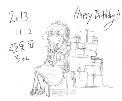 亞里亞ちゃん生誕祭2013