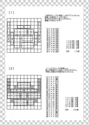 GR6外伝_組み方
