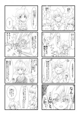 GR6外伝_漫画1P