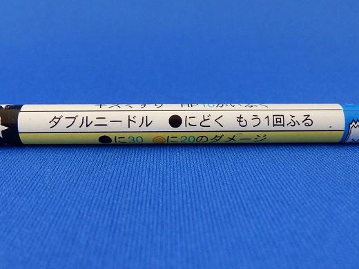 バトえん20141125PB250151