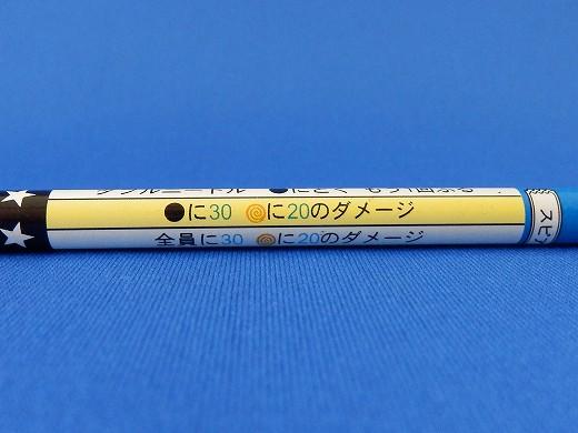 バトえん20141125PB250152