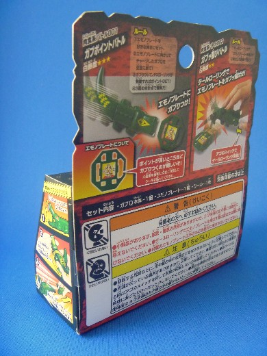 toy20130720-P1040300.jpg