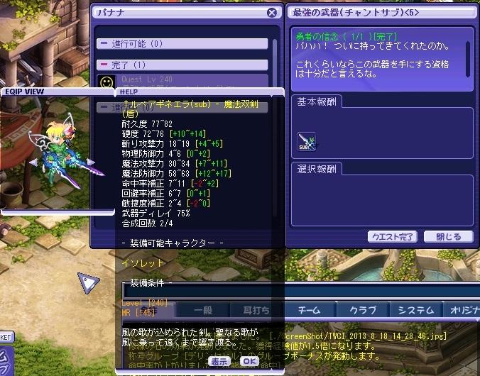 TWCI_2013_8_18_14_29_34.jpg