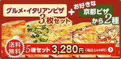 本格手作り京都ピザ通販 ソルプレーザ