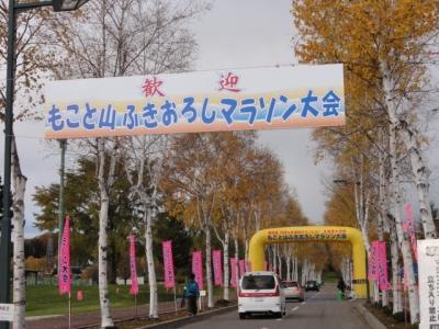 藻琴山マラソン 022