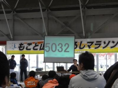 藻琴山マラソン 051