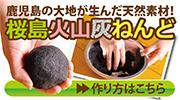 桜島火山灰ねんど