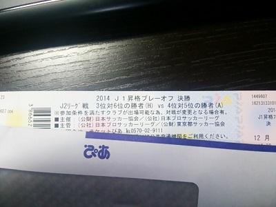 2014 PO決勝チケット