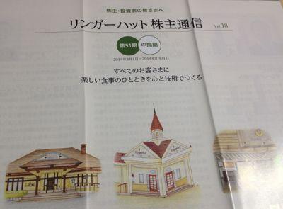 8200 リンガーハット 株主通信
