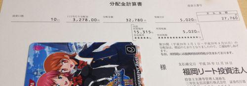 8968 福岡リート 分配金