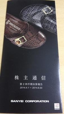 8119 三栄コーポレーション 事業報告書