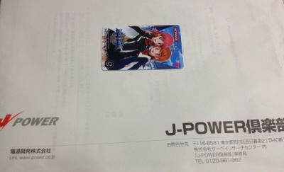 J-POWER倶楽部