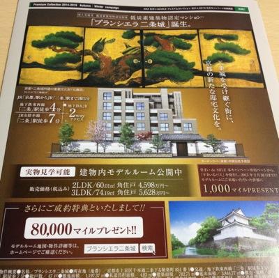 京都のマンション