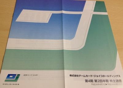 6249 ゲームード・ジョイコHD 株主通信