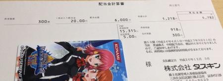 4665 ダスキン 配当金