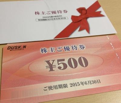 4665 ダスキン 株主優待券