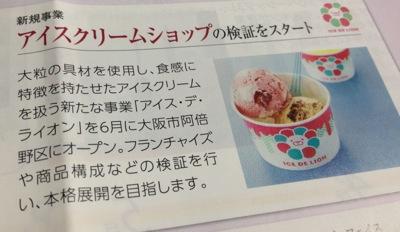 アイスクリーム業態お試し中