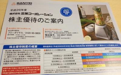 8119 三栄コーポレーション 株主優待制度