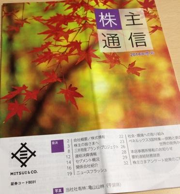 8031 三井物産 事業報告書