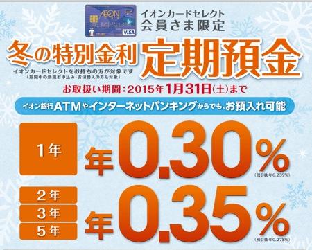 イオン銀行 冬の特別金利定期預金