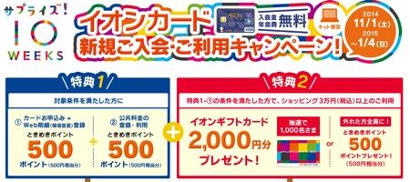 イオンカードセレクト入会キャンペーン
