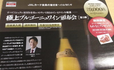 ワインの広告