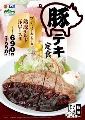 9887 末やフーズ 豚テキ定食
