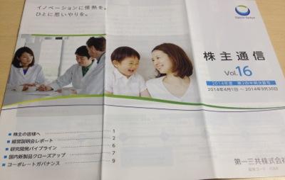 第一三共 事業報告書 4568