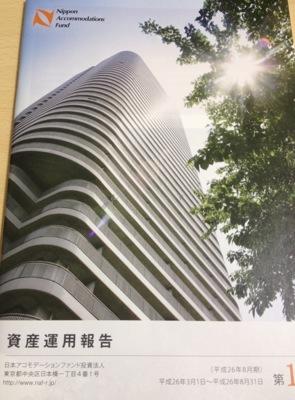 3226 日本アコモデーションファンド 資産運用報告書