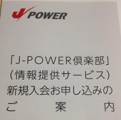J-POWER倶楽部入会案内