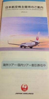 9201 株主優待券 日本航空