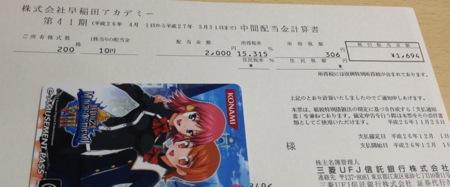 4718 早稲田アカデミー 配当金