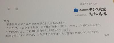 9644 タナベ経営 お手紙