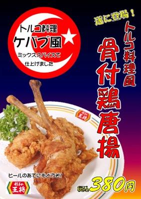 トルコ料理風骨付鶏唐揚げ