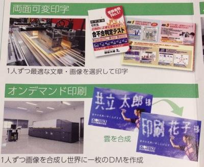 共立印刷 進化する印刷